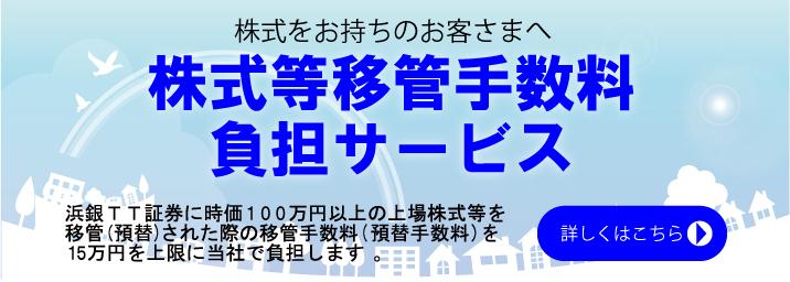 証券 tt 浜 銀 ネット証券会社おすすめランキング2021年