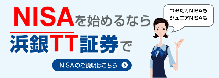 証券 tt 浜 銀 こんなに便利!浜銀TT証券ダイレクト