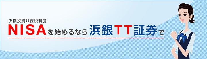 浜 銀 tt 証券